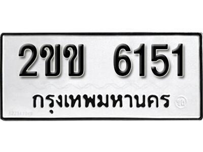 เลขทะเบียน 6151 ผลรวมดี 19 ทะเบียนรถเลขมงคล - 2ขข 6151