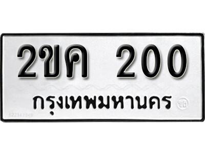 ทะเบียนซีรี่ย์  200 ทะเบียนรถให้โชค  2ขค 200 จากกรมการขนส่ง