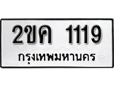 ทะเบียนซีรี่ย์  1119  ทะเบียนรถให้โชค  2ขค 1119 จากกรมการขนส่ง