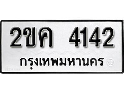 เลขทะเบียน 4142 ผลรวมดี 19 ทะเบียนรถเลขมงคล -  2ขค 4142