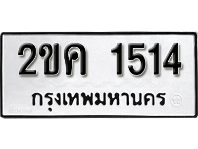 ทะเบียน 1514 ทะเบียนรถผลรวม 19 ทะเบียนมงคล 2ขค 1514 จากกรมขนส่ง