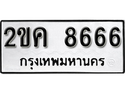 ทะเบียนซีรี่ย์ 8666 ทะเบียนรถให้โชค- 2ขค 8666 จากกรมการขนส่ง