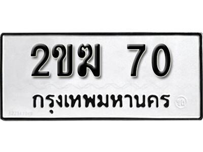 เลขทะเบียน 70 ผลรวมดี 14  ทะเบียนรถเลขมงคล - 2ขฆ 70