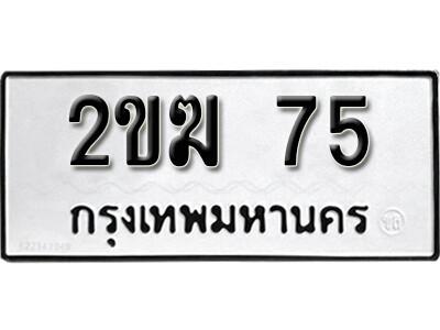 เลขทะเบียน 75 ทะเบียนรถผลรวม 19 - ทะเบียนมงคล 2ขฆ 75 จากกรมขนส่ง