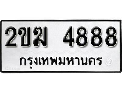 เลขทะเบียน 4888 ทะเบียนรถเลขมงคล - 2ขฆ 4888 จากกรมขนส่ง