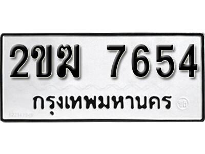 เลขทะเบียน 7654 ทะเบียนรถสวย 2ขฆ 7654 จากกรมการขนส่ง