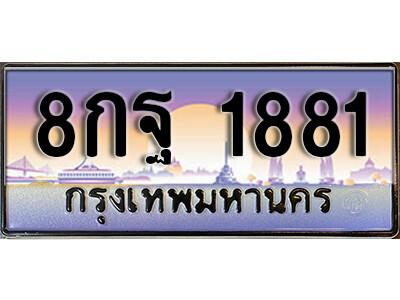 ทะเบียนรถ 1881 ผลรวมดี 36 ทะเบียนสวย 8กฐ 1881 จากกรมขนส่ง