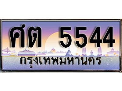 ทะเบียนซีรี่ย์ 5544 ทะเบียนสวย - ศต 5544 จากกรมการขนส่ง