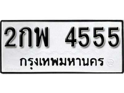 เลขทะเบียน 4555 ทะเบียนรถมงคล - 2กพ 4555 จากกรมขนส่ง