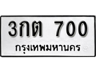 ทะเบียนซีรี่ย์ 700 ทะเบียนรถให้โชค-3กต 700 ทะเบียนสวย