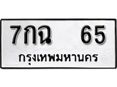 เลขทะเบียน 65 ทะเบียนรถเลขมงคล - 7กฉ 65 ผลรวมดี 24