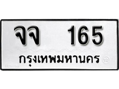 ทะเบียนซีรี่ย์  165 ผลรวมดี 24 ทะเบียนรถนำโชค  - จจ 165
