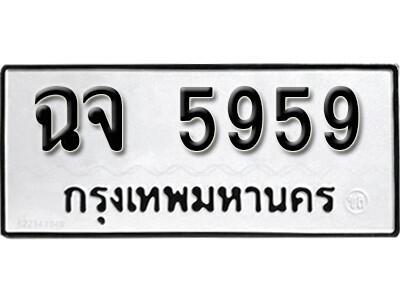 ทะเบียนซีรี่ย์ 5959  ทะเบียนรถให้โชค  - ฉจ 5959 จากกรมการขนส่ง
