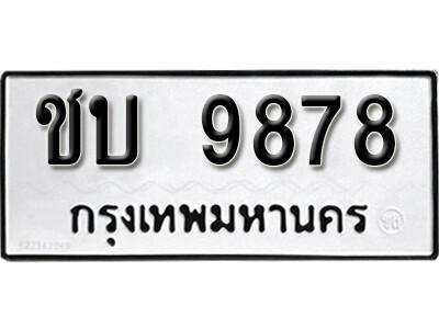 เลขทะเบียน 9878  ผลรวมดี 36 ทะเบียนรถเลขมงคล - ชบ 9878