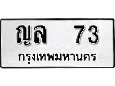 ทะเบียนซีรี่ย์  73  ทะเบียนรถให้โชค  - ญล 73