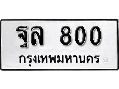 ทะเบียน 800 ผลรวมดี 23 ทะเบียนรถเลขมงคล - ฐล 800 จากกรมการขนส่ง
