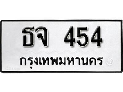 เลขทะเบียน 454 ทะเบียนมงคล - ธจ 454 จากกรมขนส่ง