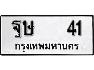 เลขทะเบียน 41 ทะเบียนรถเลขมงคล - ฐษ 41 จากกรมการขนส่ง
