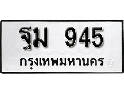 เลขทะเบียน 945 ผลรวมดี 32- ทะเบียนมงคล - ฐม 945 จากกรมการขนส่ง