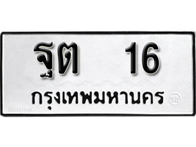 เลขทะเบียน 16 ผลรวมดี 19 ทะเบียนรถเลขมงคล - ฐต 16 จากกรมขนส่ง