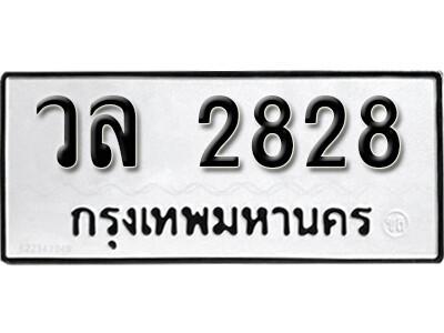 ทะเบียนซีรี่ย์ 2828 ผลรวมดี 32  ทะเบียนรถให้โชค-วล 2828