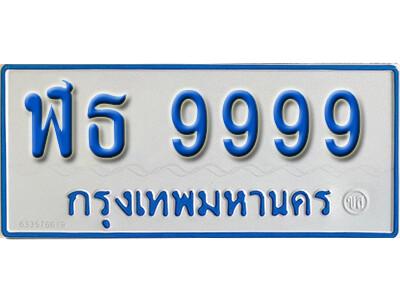 ทะเบียนป้ายฟ้า 9999 ทะเบียนรถตู้ให้โชค-ฬธ 9999 ผลรวมดี 45