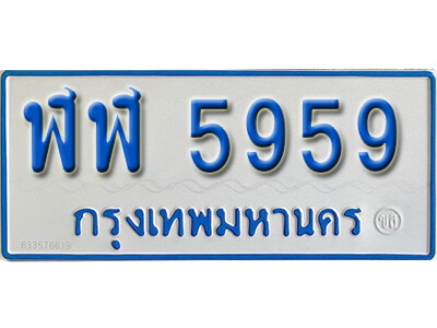 ทะเบียนรถตู้ 5959 ป้าย - ฬฬ 5959 ทะเบียนรถตู้ป้ายฟ้าเลขมงคล