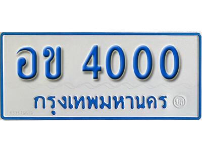 ทะเบียนรถตู้ 4000 ทะเบียนรถตู้ให้โชค-อข 4000