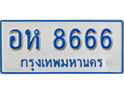 ทะเบียนรถตู้ 8666 ทะเบียนรถตู้ป้ายฟ้า - อห 8666