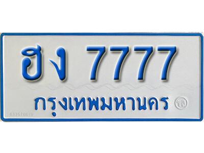 ทะเบียนรถตู้ 7777 ทะเบียนรถตู้ เลขสวย - ฮง 7777 จากกรมการขนส่ง