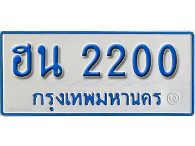 ทะเบียนรถตู้ 2200 ทะเบียนรถตู้ป้ายฟ้า-ฮน 2200