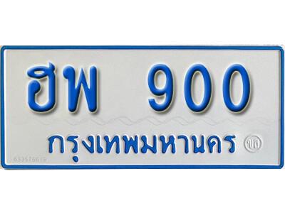 ทะเบียน 900  ทะเบียนรถตู้ -ฮพ 900 ทะเบียนรถตู้สวย