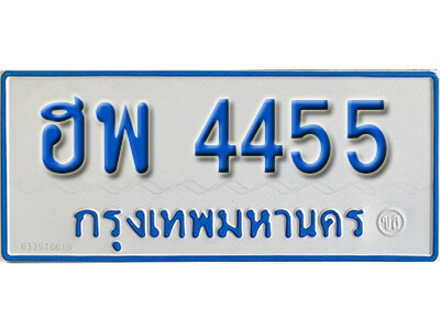 ทะเบียนรถตู้ 4455 ทะเบียนรถตู้ป้ายฟ้าขาว - ฮพ 4455