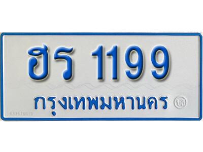 ทะเบียนป้ายฟ้า 1199 ทะเบียนรถตู้นำโชค  - ฮร 1199