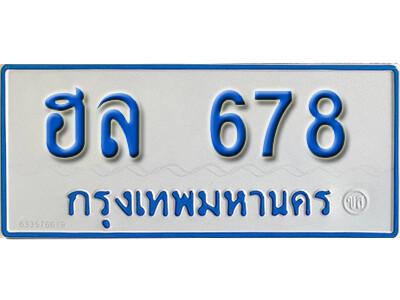 ทะเบียนรถตู้ 678 ผลรวมดี 32  ทะเบียนรถตู้ให้โชค-ฮล 678