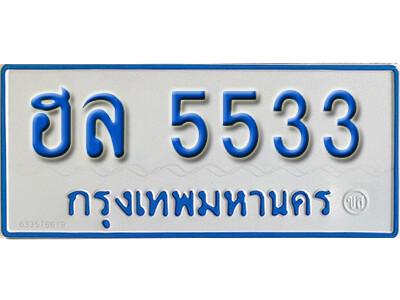 ทะเบียนป้ายฟ้า 5533 ทะเบียนรถตู้ให้โชค-ฮล 5533
