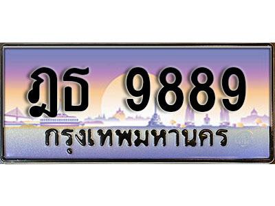 ป้ายทะเบียน 9889 เลขทะเบียนจากกรมขนส่ง - ฎธ 9889