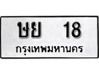 เลขทะเบียน 18 ทะเบียนรถเลขมงคล - ษย 18 จากกรมขนส่ง