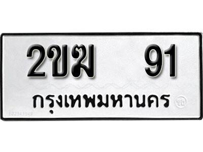 เลขทะเบียน  91 ทะเบียนรถเลขมงคล - 2ขฆ 91 จากกรมขนส่ง