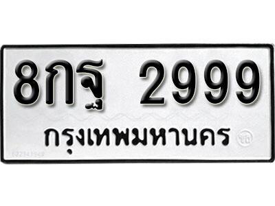 เลขทะเบียน 2999 ทะเบียนรถ - 8กฐ 2999 เลขมงคล