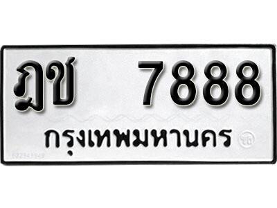 ทะเบียน 7888 ทะเบียนรถเลขมงคล - ฎช 7888 จากกรมขนส่ง