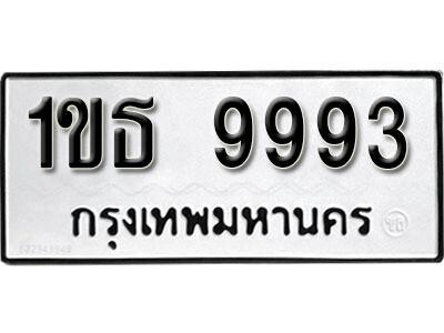 ทะเบียน 9993 ทะเบียนเลขมงคลจากกรมขนส่ง - 1ขธ 9993