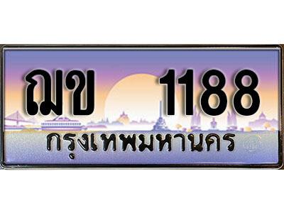 ทะเบียน 1188  ทะเบียนสวยจากกรมขนส่ง - ฌข 1188