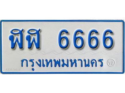 ทะเบียน 6666 ทะเบียนรถตู้ -  ฬฬ 6666 ทะเบียนรถตู้ ป้ายฟ้าเลขมงคล