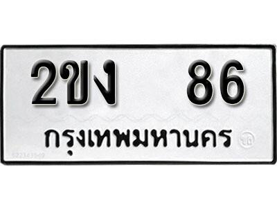 ทะเบียนซีรี่ย์ 86  ทะเบียนรถให้โชค - 2ขง 86