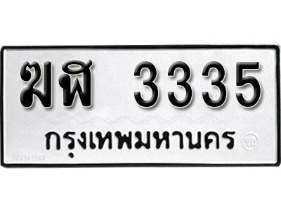 เลขทะเบียนซีรี่ย์ 3335 ทะเบียนรถนำโชค - ฆฬ 3335
