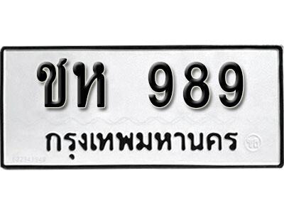 ทะเบียนซีรี่ย์ 989 ทะเบียนรถให้โชค - ชห 989 จากกรมขนส่ง