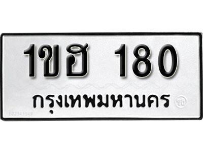 เลขทะเบียนซีรี่ย์ 180 - 1ขฮ 180 ทะเบียนรถให้โชค