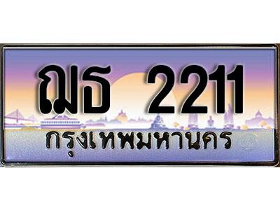 เลขทะเบียน 2211 เลขผลรวมดี 15 ทะเบียนสวย - ฌธ 2211