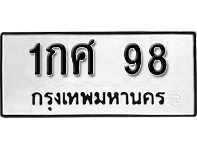 เลขทะเบียน 98 ทะเบียนรถเลขมงคล - 1กศ 98 จากกรมขนส่ง